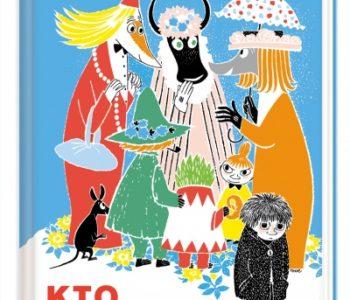 Kto pocieszy Pana Maciupka książka dla dzieci Tove Jansson