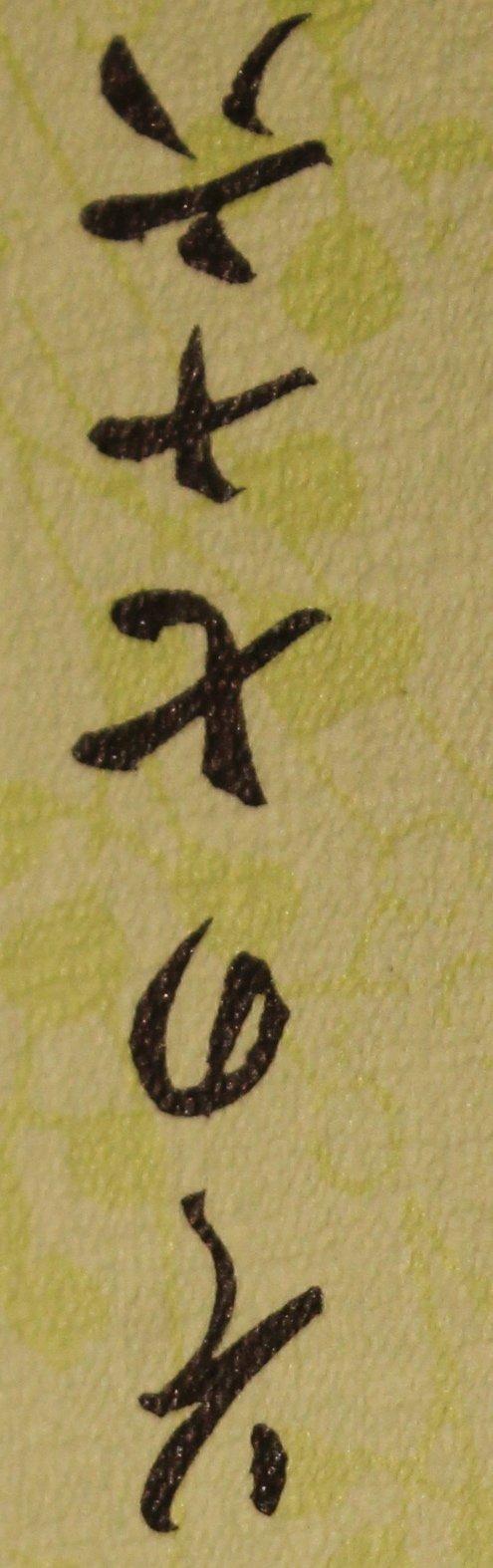 Kaligrafia Japońska w Pracowni Plastycznej Indica Studio