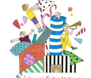 Letnie Strefa Zabawy – Pioseneczki na smuteczki