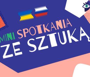 MINIspotknania ze sztuką to organizowane w Międzynarodowym Centrum Kultury od prawie dziesięciu lat warsztaty, podczas których w miłej, rodzinnej atmosferze uruchamiane są u najmłodszych wrażliwość i pasja, a także przybliżane najważniejsze pojęcia związane ze sztuką. Od października tego roku zapraszamy na warsztaty również rodziców i opiekunów z dziećmi ukraińsko- i rosyjskojęzycznymi.