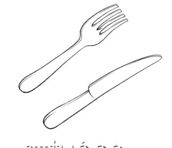 sztućce kolorowanka do druku nóż i widelec