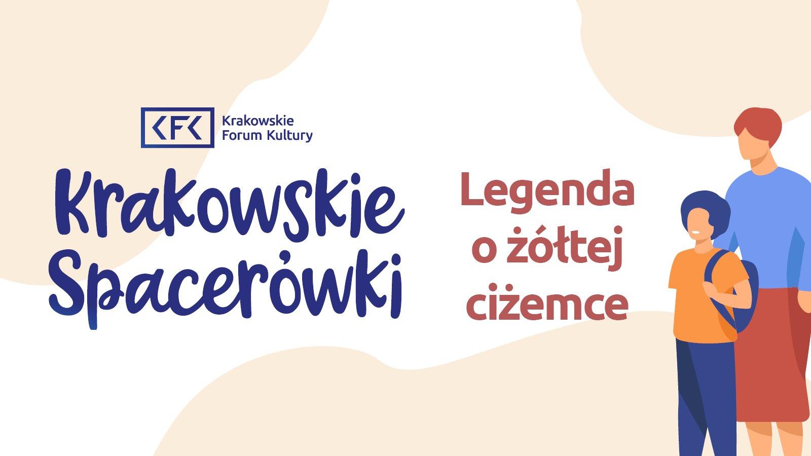 Krakowskie Spacerówki